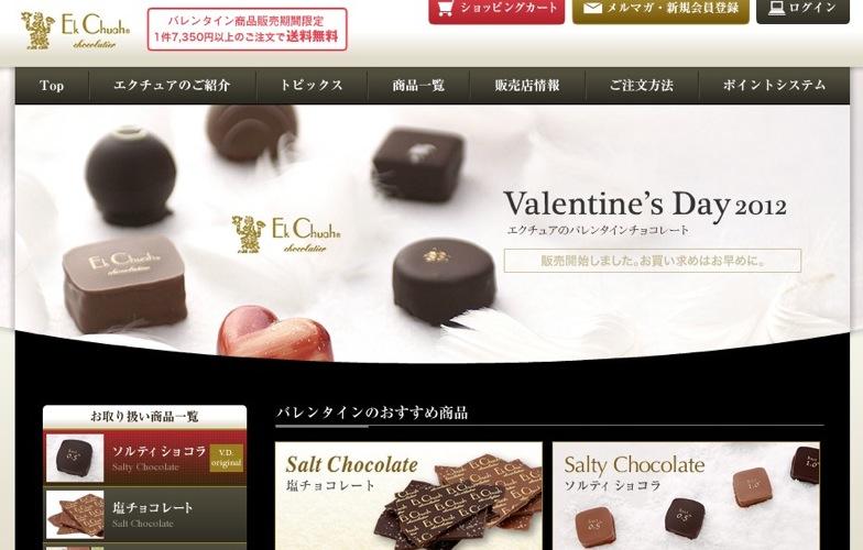 バレンタイン2012  チョコレートショップのエクチュア
