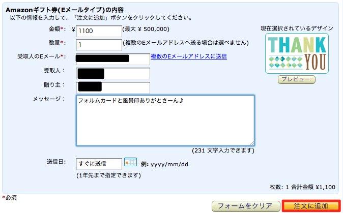 Amazon co jp Amazonギフト券 1