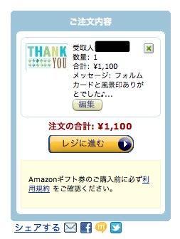 Amazon co jp Amazonギフト券 2