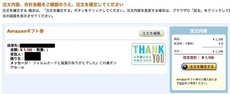 Amazon co jp Amazonギフト券 3
