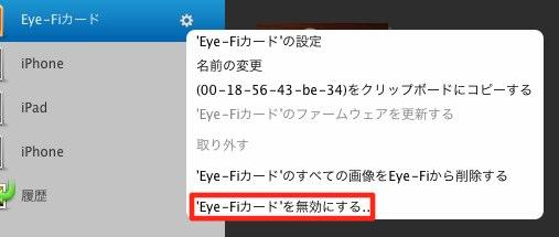 Eye Fi Center