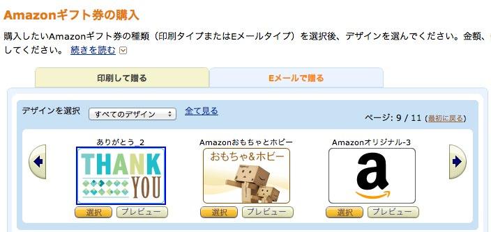 Amazon co jp Amazonギフト券