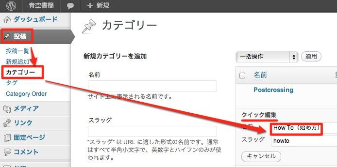 カテゴリー  青空書簡  WordPress 1