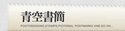 青空書簡 | postcrossing stamps pictorial postmarks and so on 1
