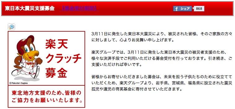 楽天 東日本大震災支援募金 | 楽天クラッチ募金 4