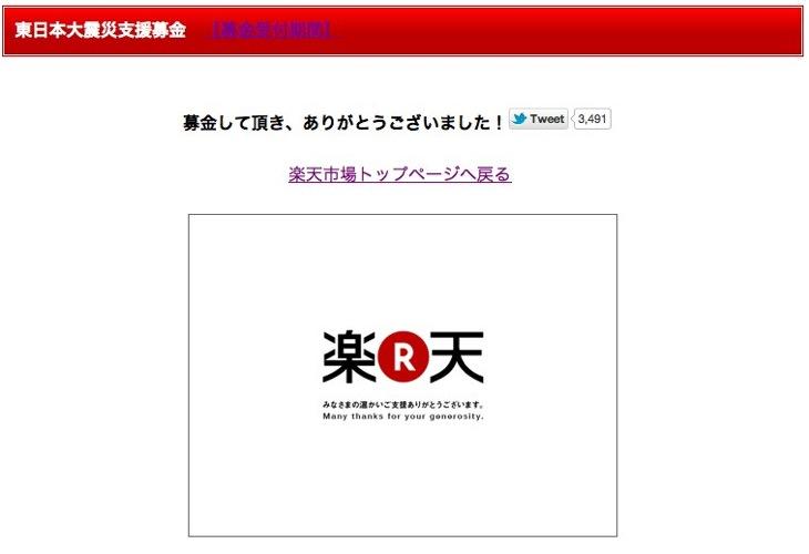 楽天 東日本大震災支援募金 | 楽天クラッチ募金 2