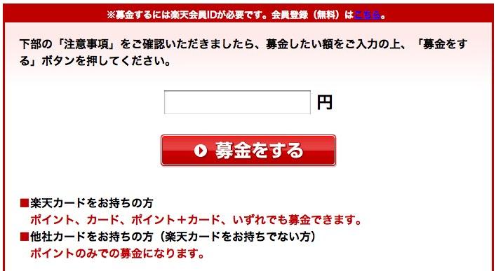 楽天 東日本大震災支援募金 | 楽天クラッチ募金 3