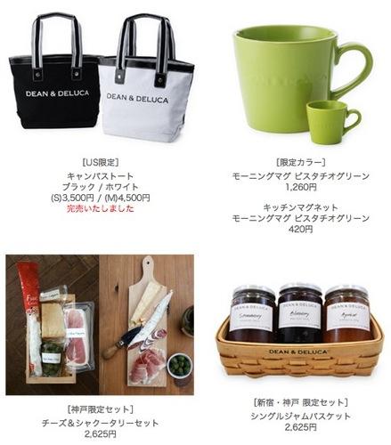マーケットストア 神戸| 店舗をさがす | DEAN  DELUCA | ディーンアンドデルーカ 2