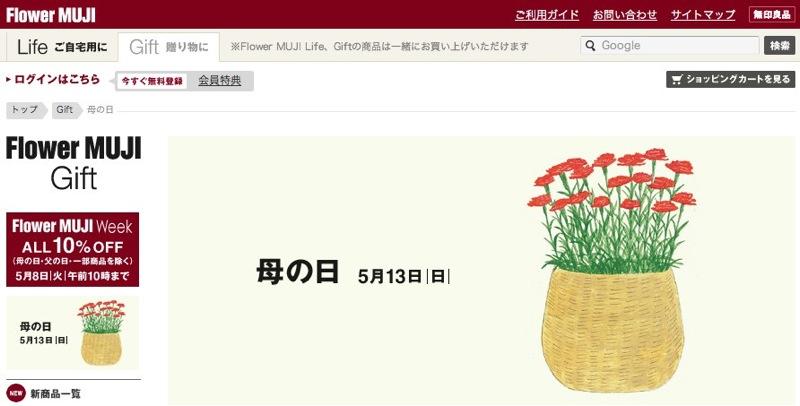 母の日|Flower MUJI Gift