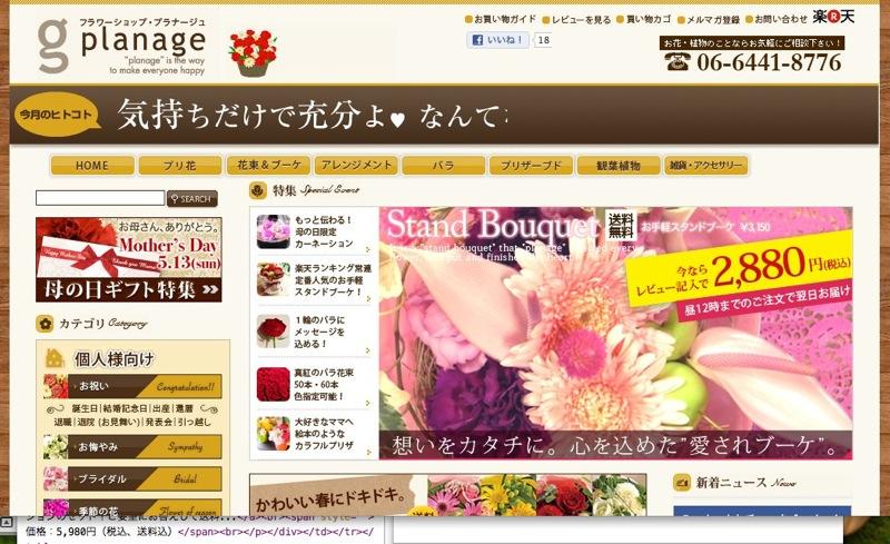 花 観葉植物 フラワーギフト通販の花屋プラナージュ|宅配|大阪