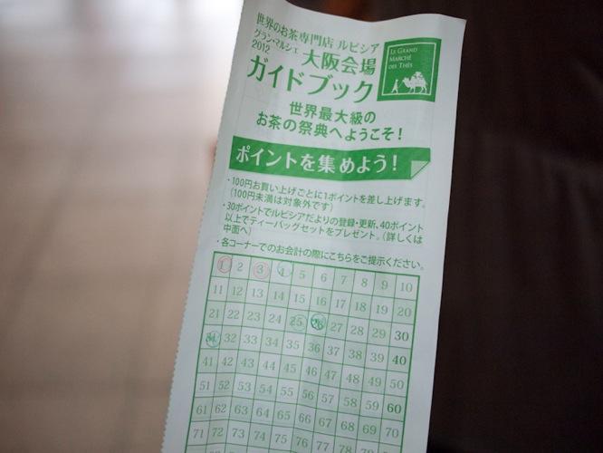 P6023978