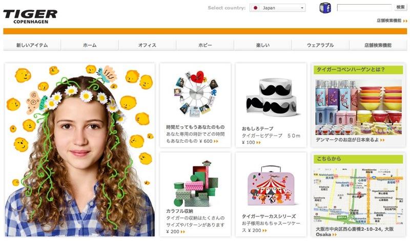 Tiger Copenhagen Japan  Tiger 1
