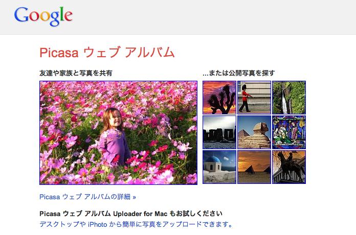 Picasa ウェブ アルバム Googleで無料で写真を共有