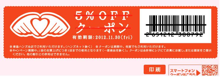 アートハート   東急ハンズ  Heart Warmer Campaign 1