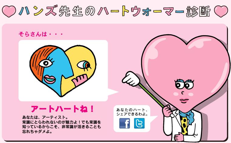 アートハート   東急ハンズ  Heart Warmer Campaign