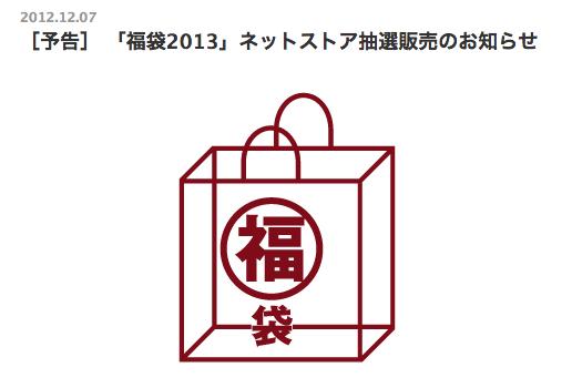 予告  福袋2013 ネットストア抽選販売のお知らせ | 無印良品 メディア掲載情報