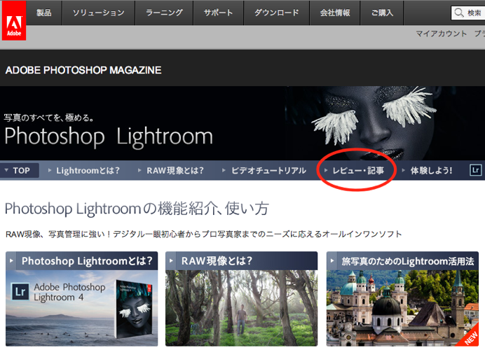 Photoshop Lightroomの機能紹介と使い方  ADOBE PHOTOSHOP MAGAZINE