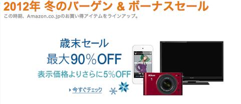 Amazon co jp ボーナスセール 1