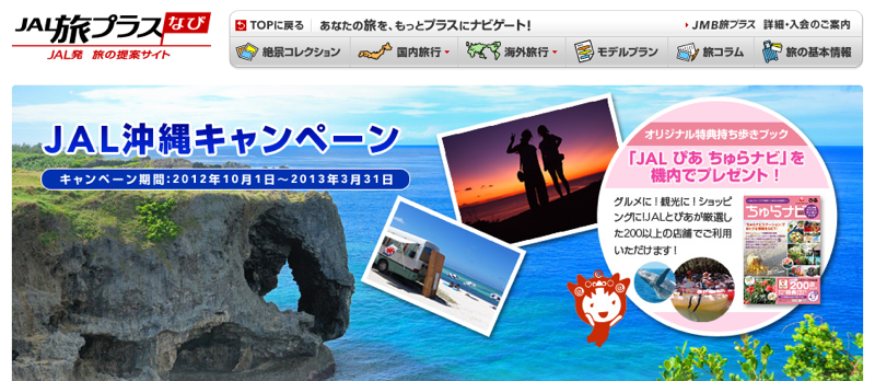 JAL  JAL沖縄キャンペーン JAL旅プラスなび