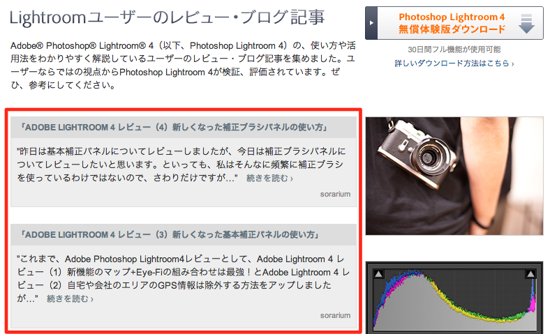 Lightroomユーザーのレビュー ブログ記事  ADOBE PHOTOSHOP MAGAZINE 1