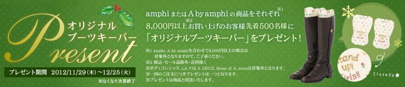 AMPHI クリスマスコレクション|ワコール直営の公式下着通販サイト Wacoal Web Store
