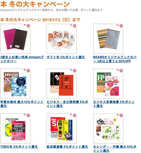 Amazon co jp 本 冬の大キャンペーン