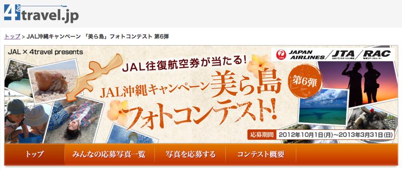 JAL沖縄キャンペーン 美ら島 フォトコンテスト 第6弾  フォートラベル
