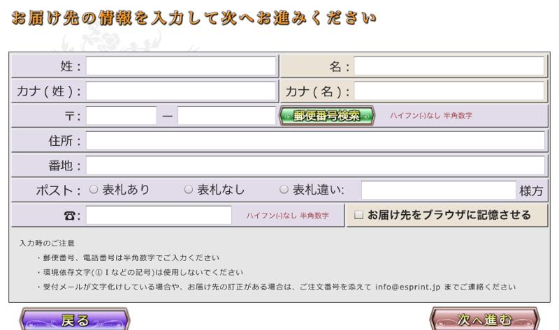 エスプリ 注文システム 9