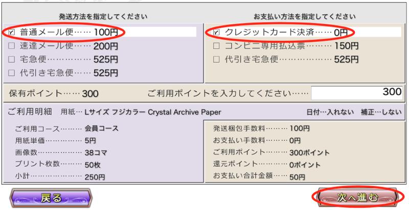 エスプリ 注文システム 12