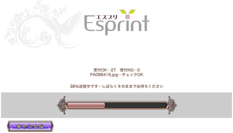 エスプリ 注文システム 7