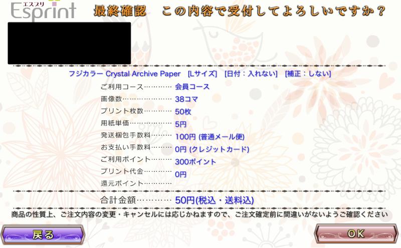 エスプリ 注文システム 13