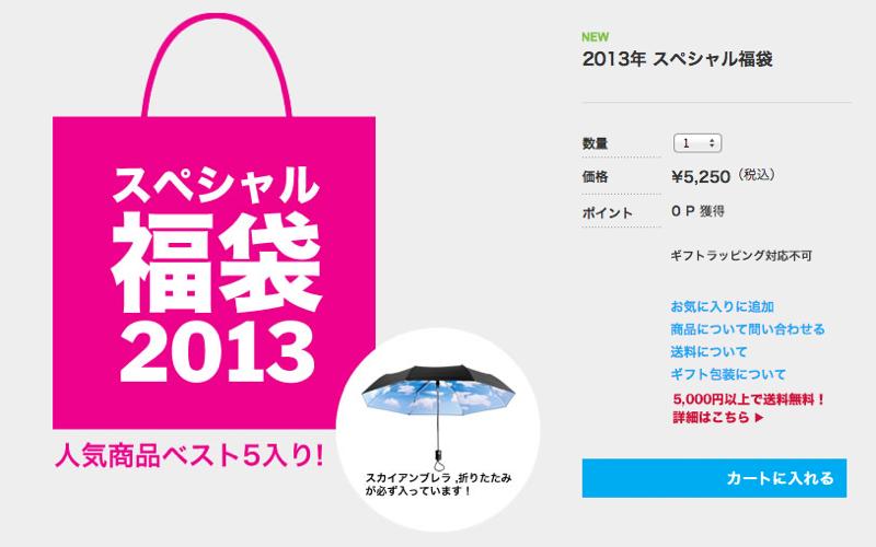 2013年 スペシャル福袋 人気アイテムベスト5が詰った福袋  MoMA STOREの通販 | モダンでアートな 福袋 福袋を通信販売で 1