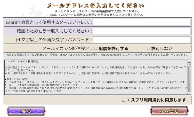 エスプリ 注文システム 11