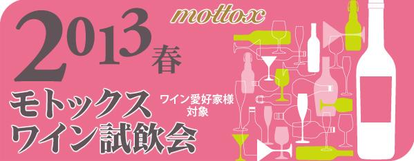 2013春 モトックス ワイン試飲会 参加申込受付中 |