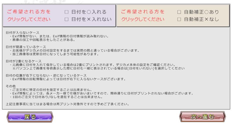 エスプリ 注文システム 8