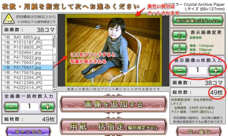 エスプリ 注文システム 5