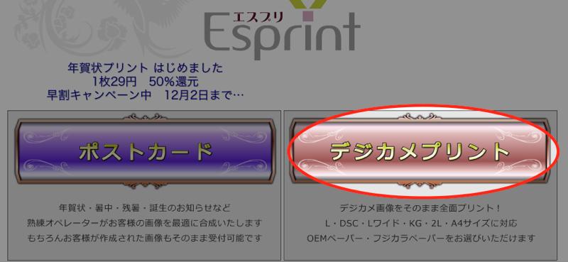 エスプリ 注文システム 1
