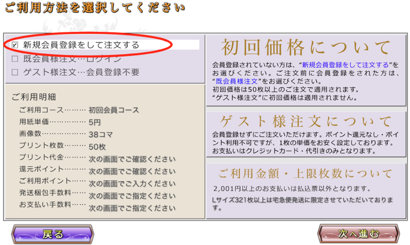 エスプリ 注文システム 10