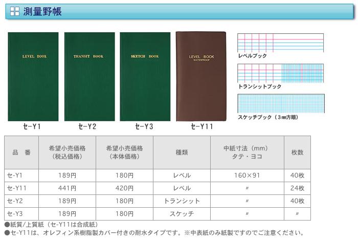 測量野帳ブライトカラー  コクヨS T