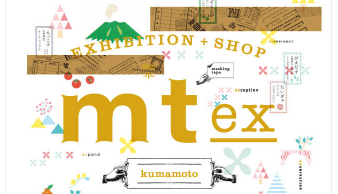 Mt ex 熊本展のご案内   EVENT   マスキングテープ mt masking tape  1