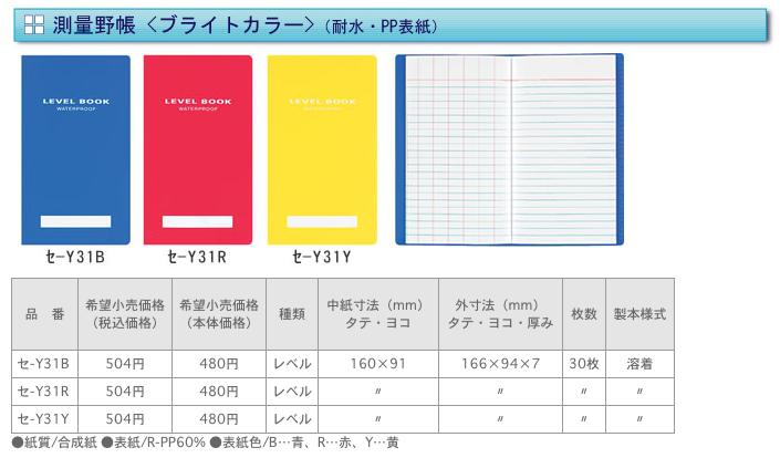 測量野帳ブライトカラー  コクヨS T 1
