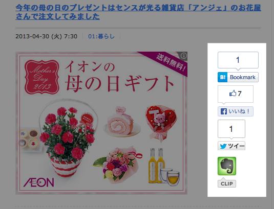 今年の母の日のプレゼントはセンスが光る雑貨店 アンジェ のお花屋さんで注文してみました  sorarium