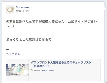 Sorarium 1