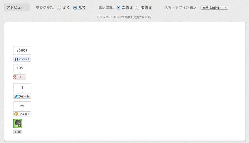 忍者おまとめボタン 4