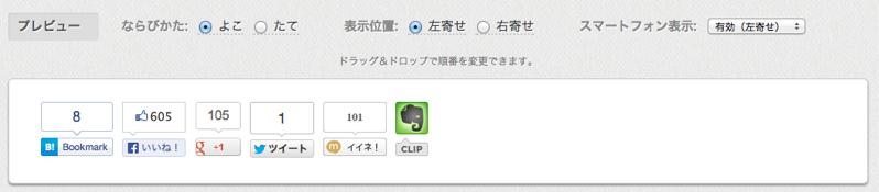 忍者おまとめボタン 3