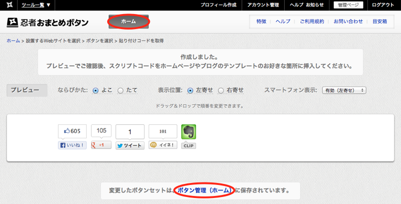 忍者おまとめボタン 5