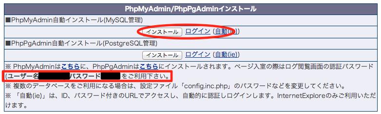 管理画面  CORESERVER JP コアサーバー