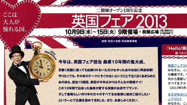 二期棟オープン1周年記念 英国フェア2013  阪急百貨店