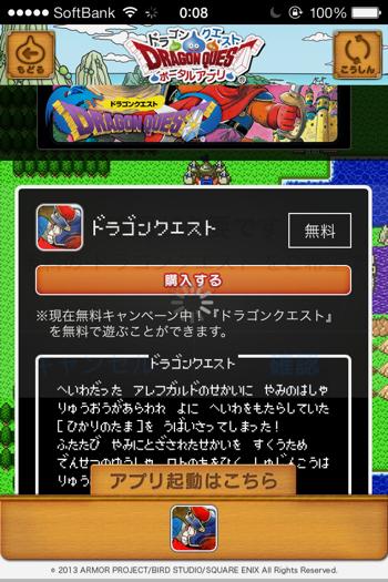 iOS版ドラゴンクエスト