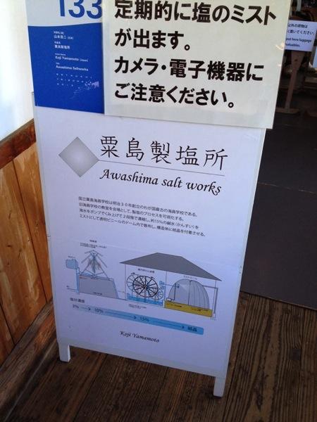 粟島製塩所